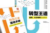 《转型王道:微商、社交电商实战系统》目录