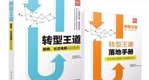 拆书|陈信诚《转型王道》的营销体系(多图)
