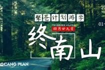 """擎苍计划终南山游学:寻找""""真我""""与心灵安放的""""城堡"""""""