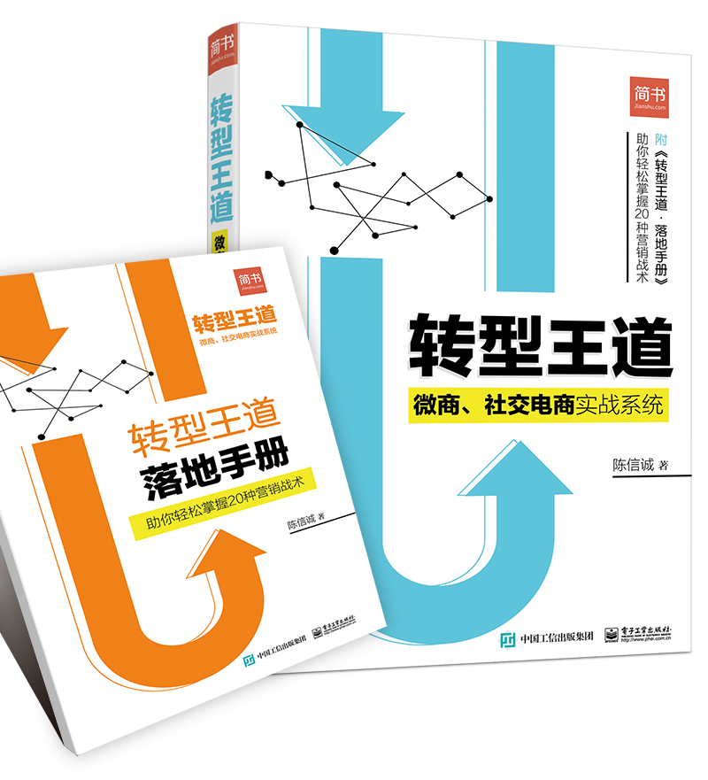 转型王道:微商、社交电商实战系统